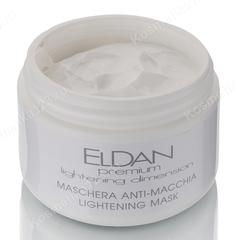 Отбеливающая маска (Eldan Cosmetics | Premium lightening dimension | Whitening mask), 250 мл