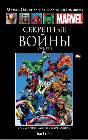 Ашет №26. Секретные Войны. Книга 1 (Б/У)
