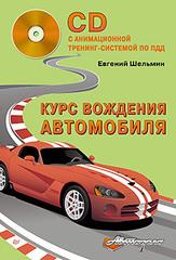 Курс вождения автомобиля (+CD с анимационной тренинг-системой по ПДД)