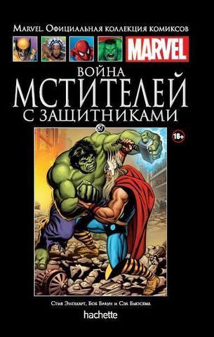 Война Мстителей с Защитниками (Ашет #87)