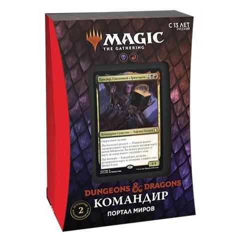 Коллекционная карточная игра Magic: The Gathering. Коммандер. Приключения в Забытых Королевствах: Портал миров