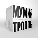 Мумий Тролль / 20+ (12CD)