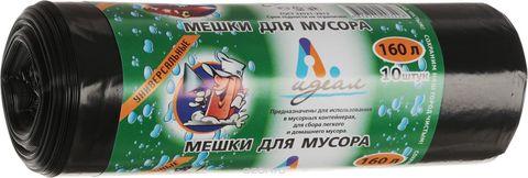 Мешки мусорные 160л (50) в рулонах Идеал Универсальные компакт