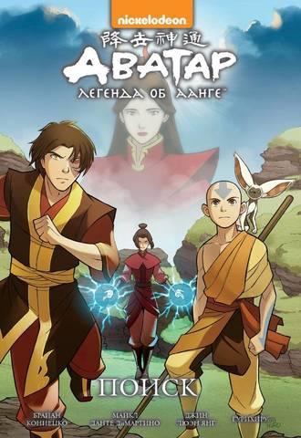 Аватар: Легенда об Аанге. Книга 2. Поиск