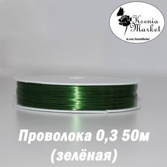 Проволока 0,3мм 50метров зелёная