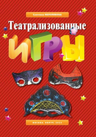 Театрализованные игры: методическое издание для работников дошкольных образовательных учреждений.