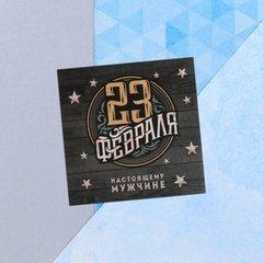 Мини-открытка «23 февраля», дерево, 7 х 7 см, 5 шт.