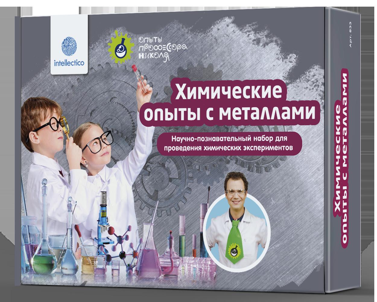 Химические опыты с металлами