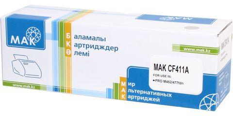 Картридж лазерный цветной MAK© 410A CF411A голубой (cyan), до 2300 стр. - купить в компании MAKtorg