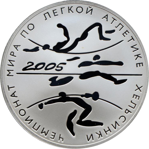 """3 рубля 2005 год """"Чемпионат по легкой атлетике. Хельсинки"""""""