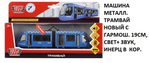 Трамвай мет. SB-17-51-WB(IC) новый с гармошкой