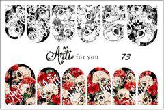 Слайдер наклейки Arti for you №73