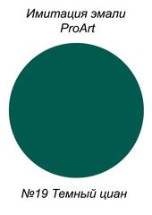 Краска для имитации эмали,  №19 Темный циан, США