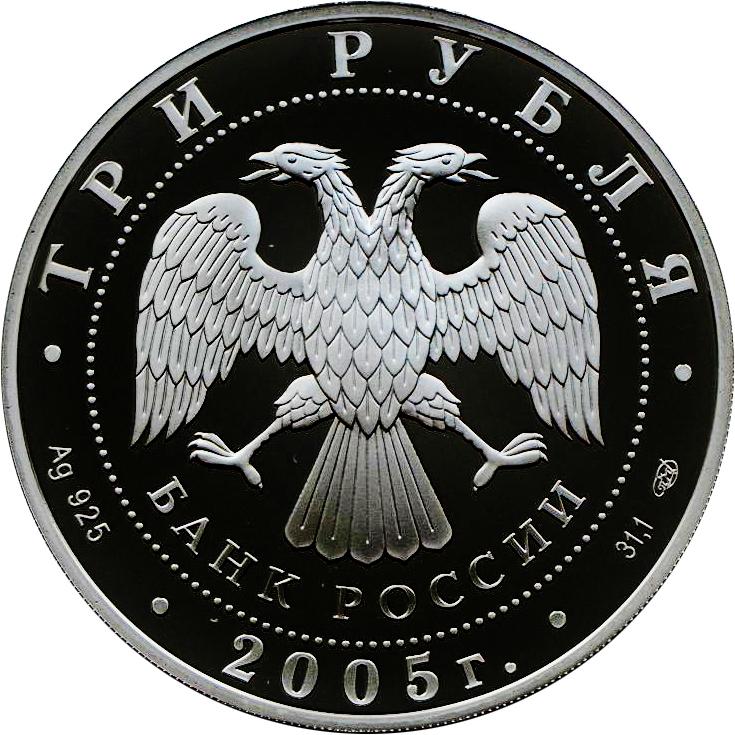 3 рубля 2005 год