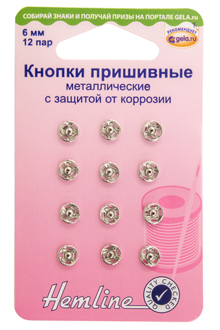 Hemline Кнопки пришивные металл