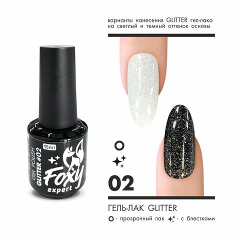 Гель-лак с блестками (Gel polish GLITTER) #02, 15 ml