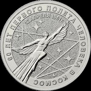 25 рублей «60-летие первого полета человека в космос» 2021 год. UNC