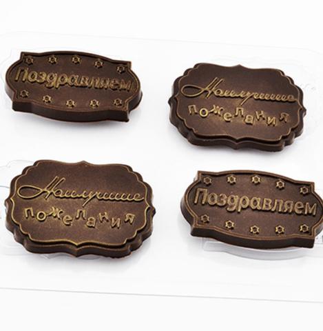 Пластиковая форма для шоколада  ср. Шоко поздравляшки 2 (ВИЗИТКИ-Надписи) 60х40мм