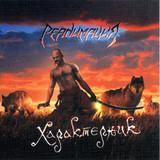 Реанимация / Характерник (CD)