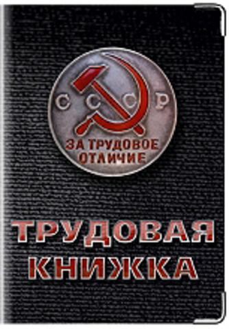 """Обложка для трудовой книжки """"За трудовое отличие"""""""