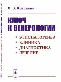 Книги по дерматологии и венерологии Ключ к венерологии: этиопатогенез, клиника, диагностика, лечение kluch_k_venerol.jpg
