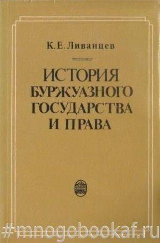 История буржуазного государства и права
