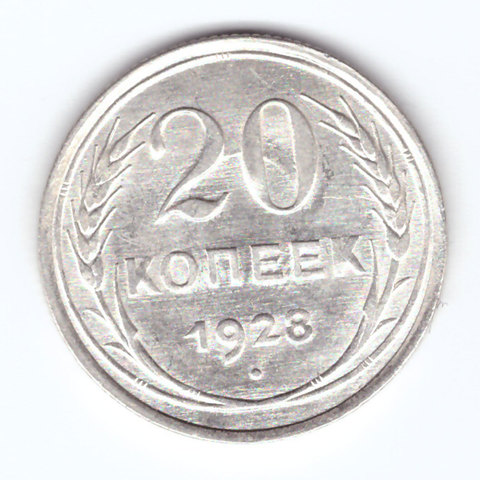 20 копеек 1928 ХF