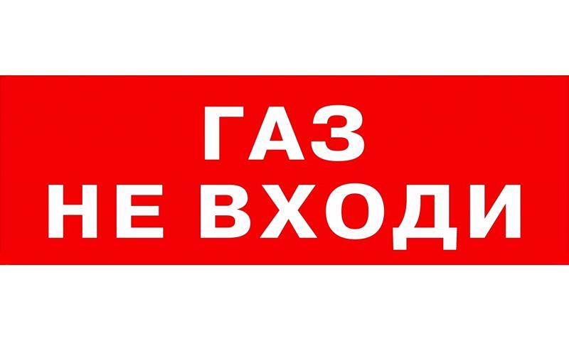 Надпись для табло ГАЗ НЕ ВХОДИ