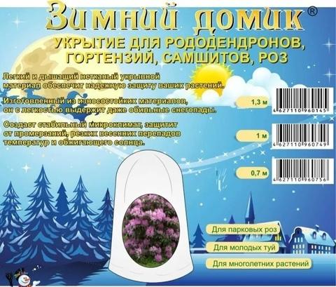 Зимнее укрытие-чехол для рододендронов 130 см