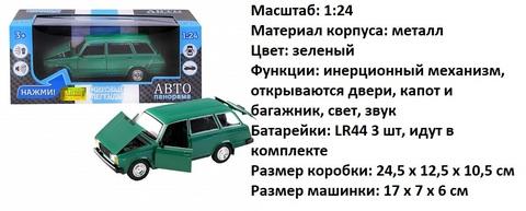 Машина мет. JB1200167 ВАЗ 2104 инерц. М1:24 (Дж)