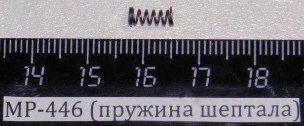 МР-446 (пружина шептала) 53904