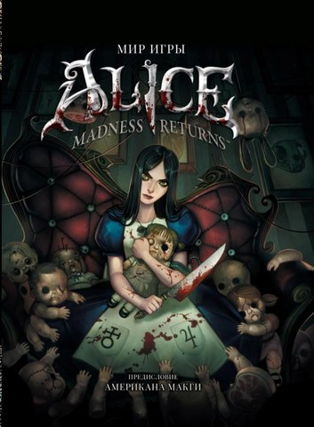 Мир игры Alice Madness Returns
