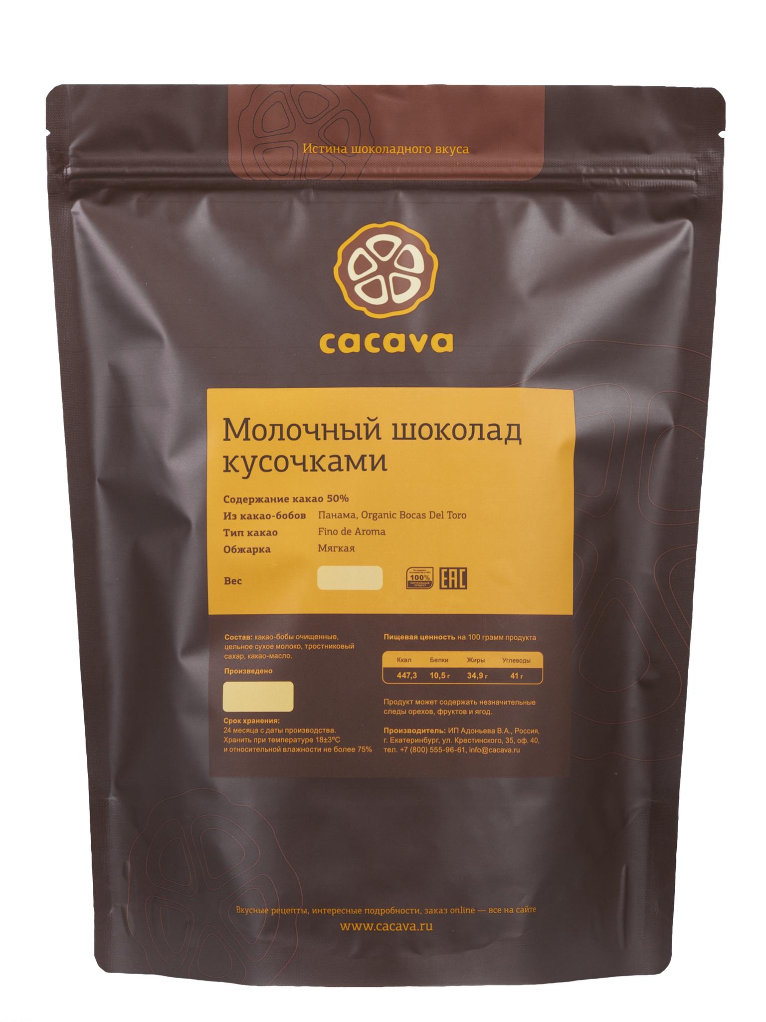 Молочный шоколад 50 % какао (Панама), упаковка 1 кг
