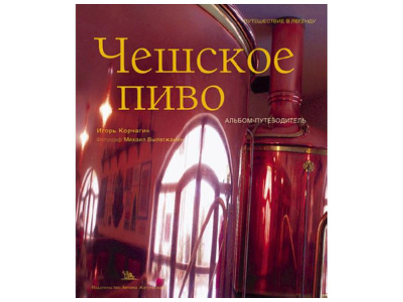 Литература Чешское пиво. Альбом-путеводитель (автор Игорь Корчагин) 704_G_1393602004237.jpg
