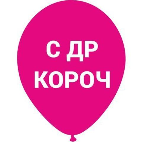 Воздушный шар С др короч розовый