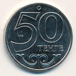 50 тенге. Город Актобе 2011 год