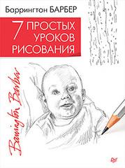 7 простых уроков рисования