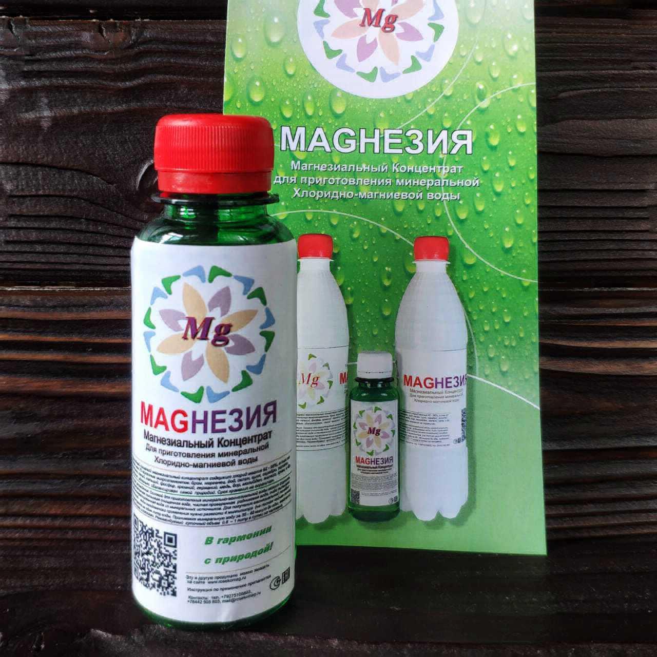 Фотография Магнезиальный концентрат Magнезия / 100 мл купить в магазине Афлора