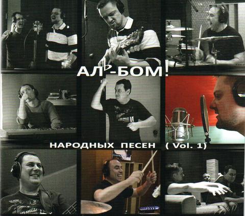 Александр Пушной – Аль-бом! народных песен (Vol. 1) (CD)