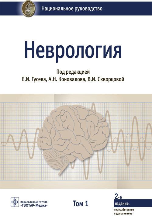 Учебники для медицинских вузов Неврология. Национальное руководство в 2-х томах. Том 1 nevr1_.jpg