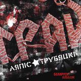 Ляпис Трубецкой / Грай (CD)