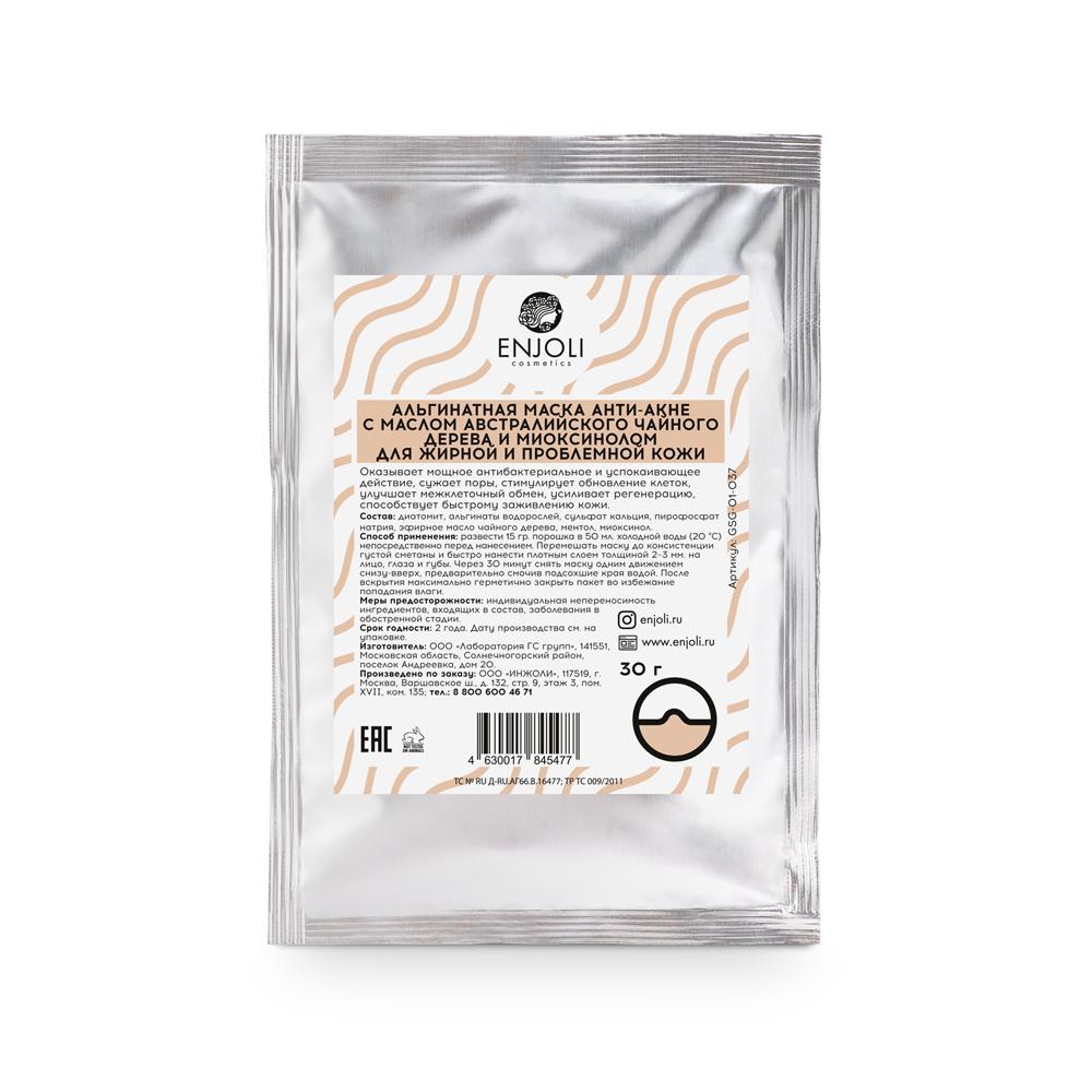Каталог Альгинатная маска анти-акне с маслом австралийского чайного дерева и миоксинолом для жирной и проблемной кожи 002.jpg
