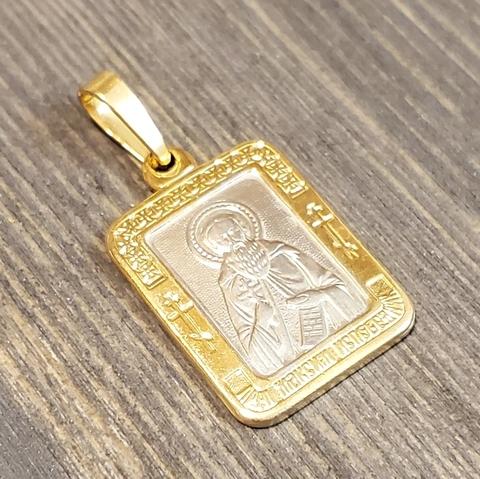 Нательная именная икона святой Максим с позолотой кулон медальон с молитвой