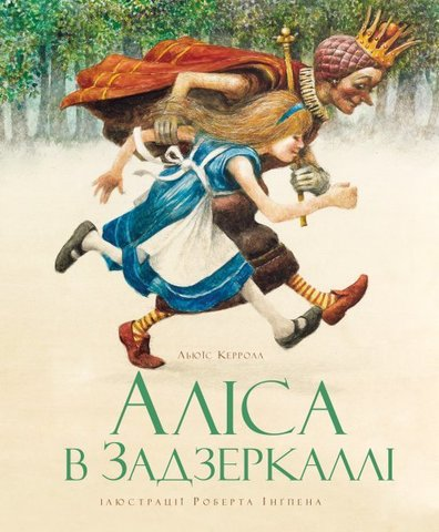 Аліса в Задзеркаллі (Книги с иллюстрациями Роберта Ингпена)