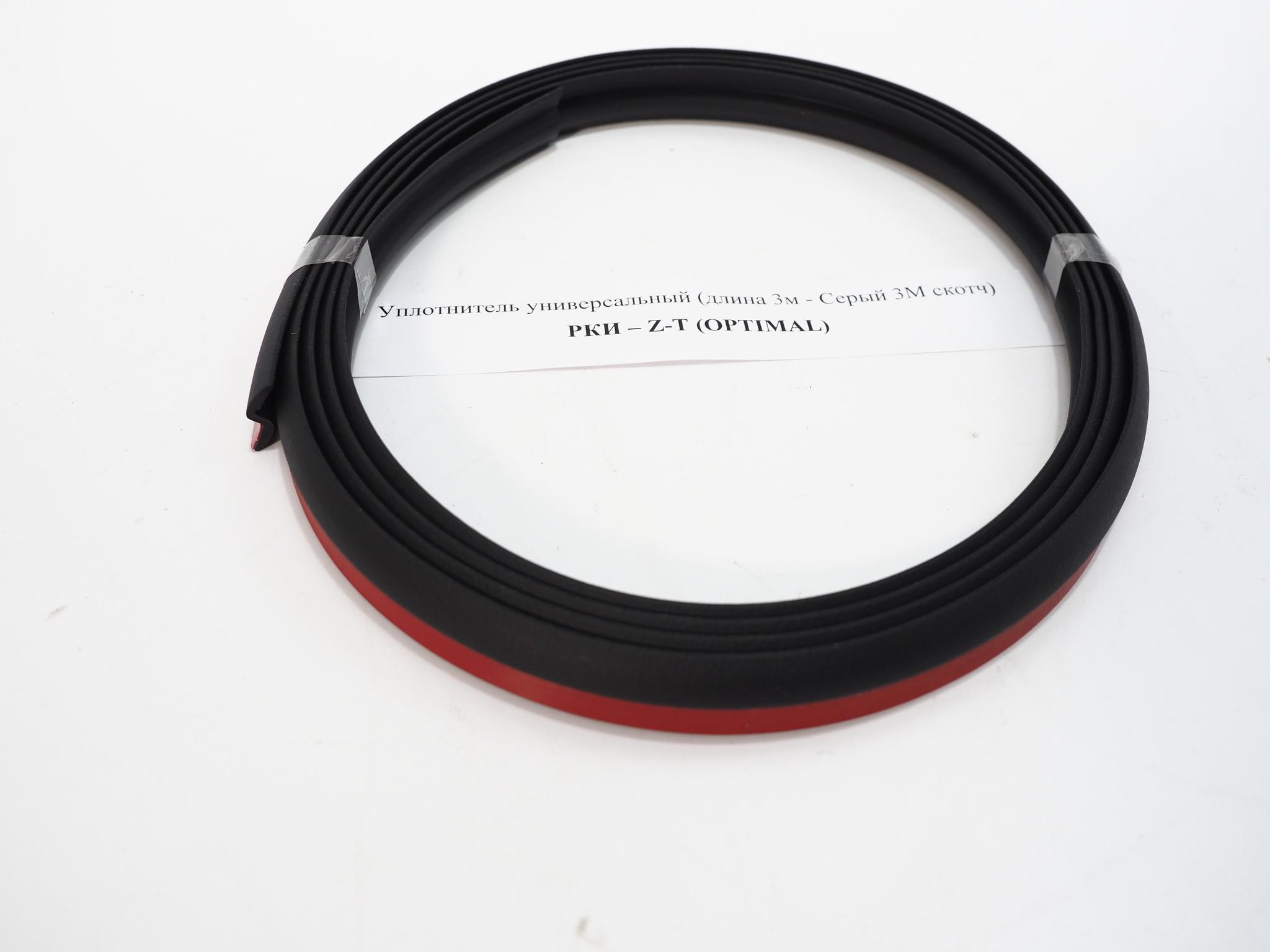 Z профиль, уплотнитель универсальный РКИ-ZT - Premium -3метра