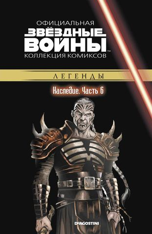 Звёздные войны. Официальная коллекция комиксов. Том 58. Наследие, часть 6