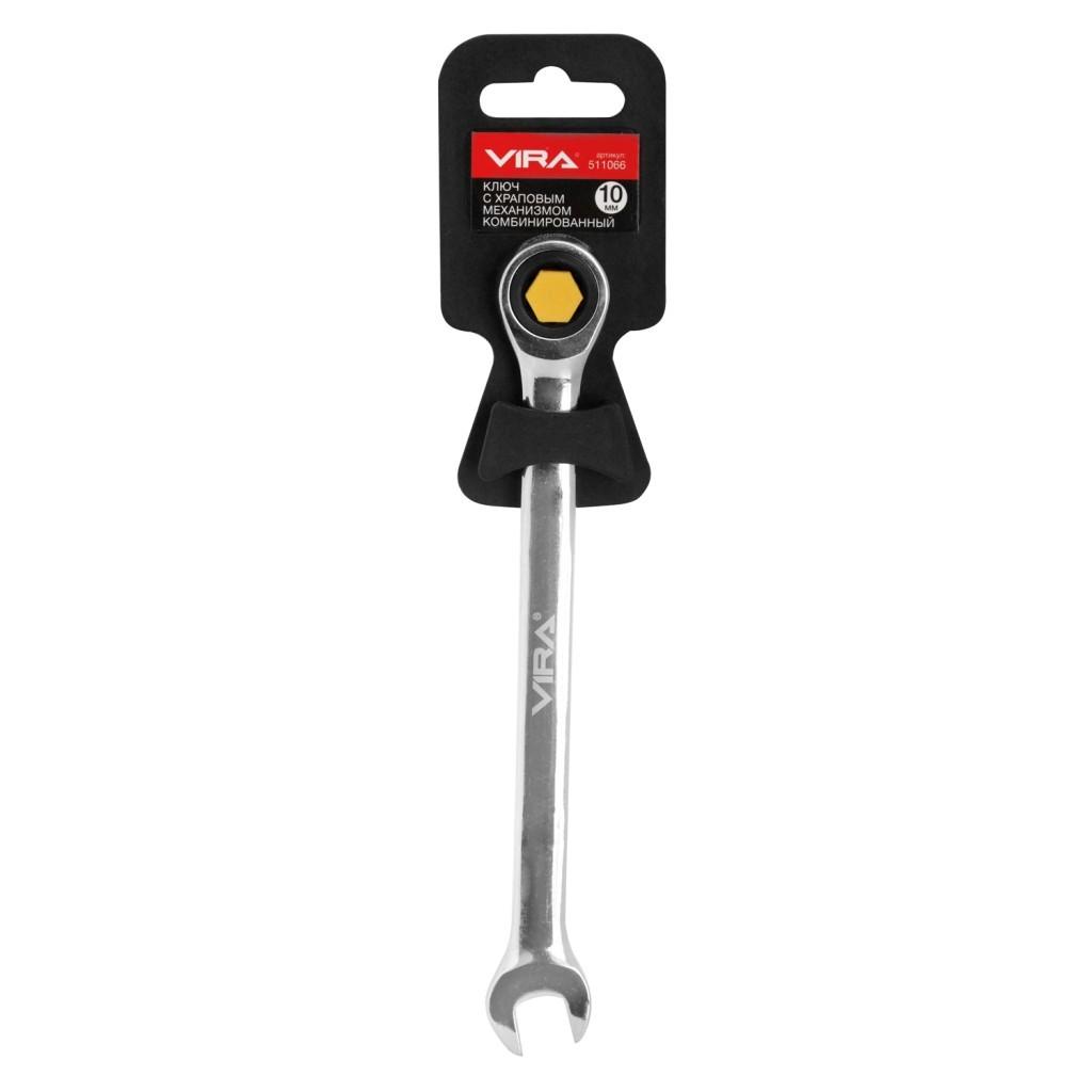 Ключ Vira комбинированный с храповым механизмом 10мм