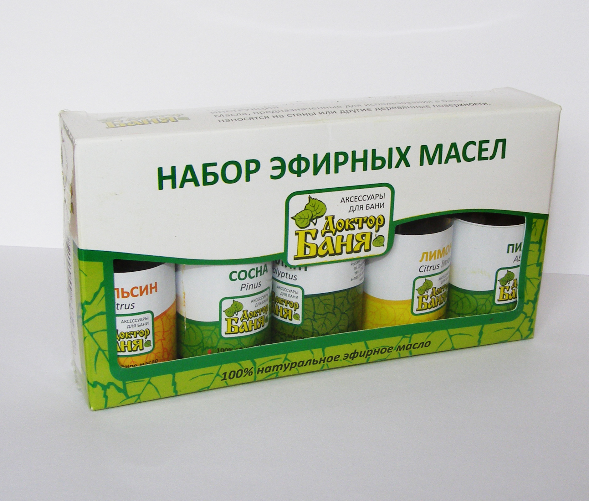 Набор эфирных масел в коробочке (5 шт.)