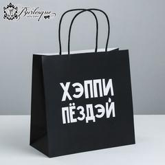 Пакет подарочный «Хэппи пёздей»