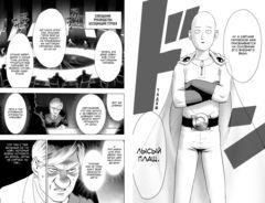 One-Punch Man. Книга 5